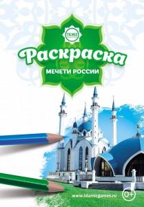 """Раскраска """"Мечети России""""  с наклейками"""
